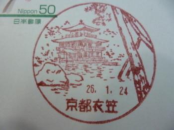 京都衣笠印.jpg